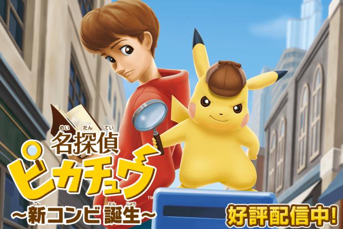 Reprodução Nintendo