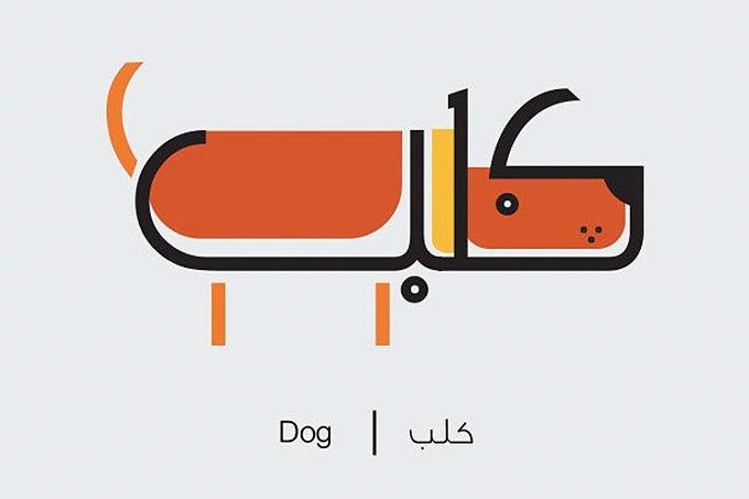 Ilustração de cachorro de Mahmoud El Sayed